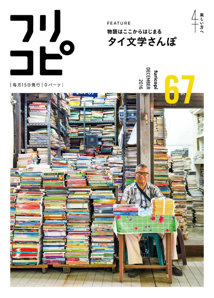 cover_67ol