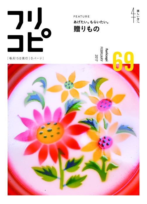 cover_69OL