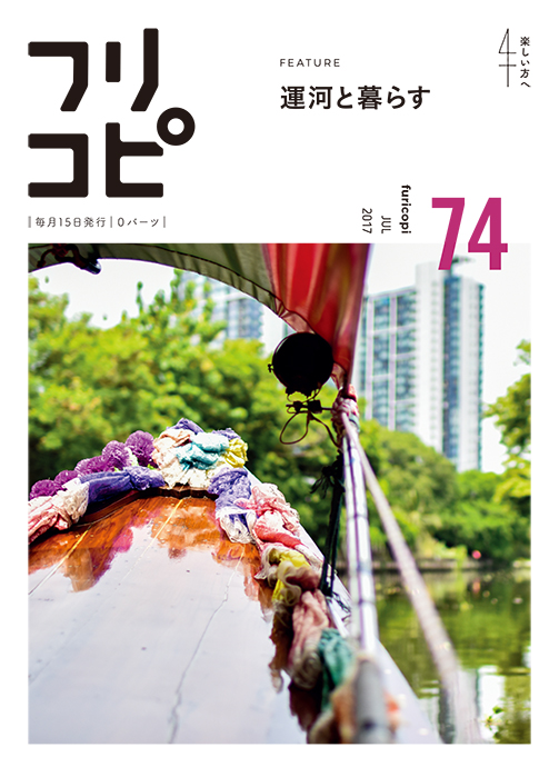 cover_74OL