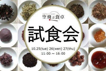 """日本のおいしいを届ける通販サイト""""空飛ぶ食卓"""" 試食会 10/25,26,27"""