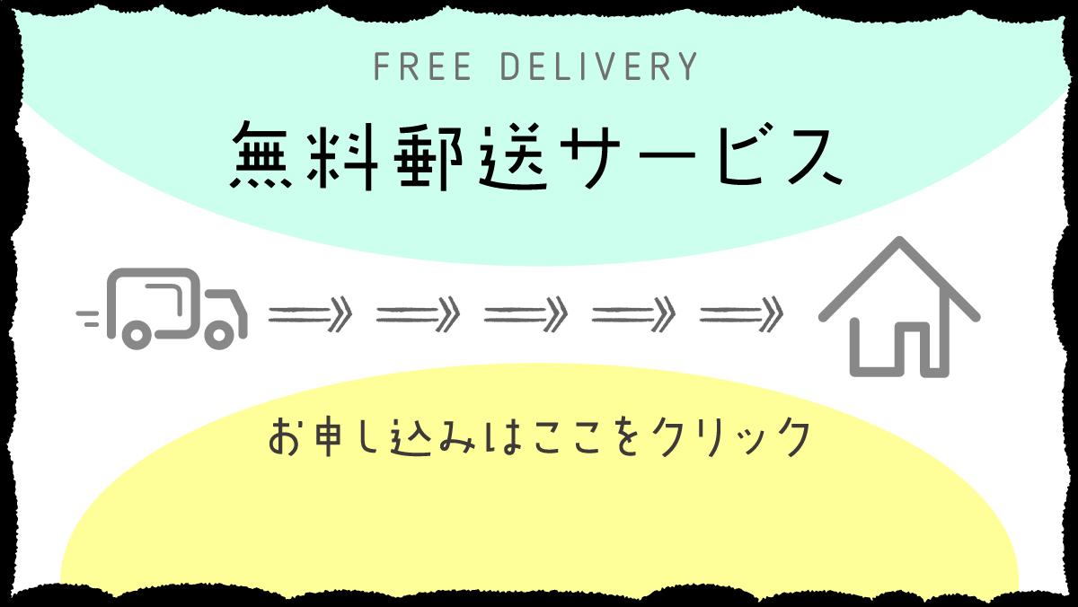 無料郵送サービスのお申し込み