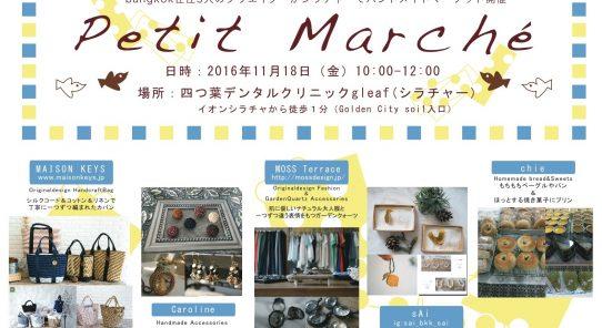 バンコク在住5人のクリエイターがシラチャ―で<br/>ハンドメイドマーケット「Petit Marche」を開催!