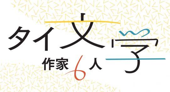 福冨先生に聞く注目のタイ文学作家6人!