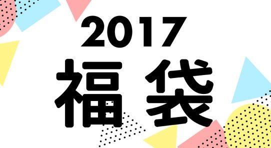 人気雑貨店&美容院の『2017年お楽しみ福袋』