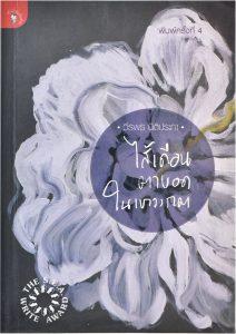 wiiraporn_book