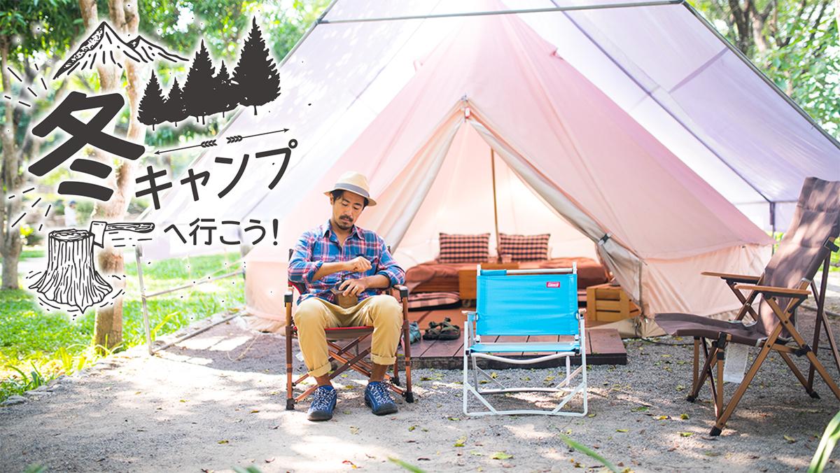 タイでも楽しめる!冬におすすめのグランピングをご紹介