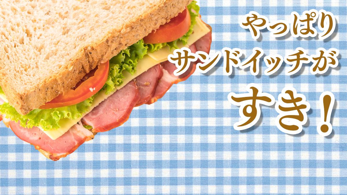 バンコクで食べられる美味しいサンドイッチご紹介!