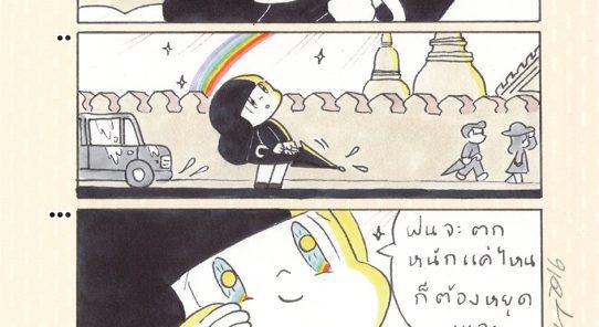 マムアンスック タム君が描くタイの日常 #64