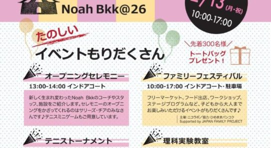 Noah Bkk@26グランドオープニングイベント2/13開催♪