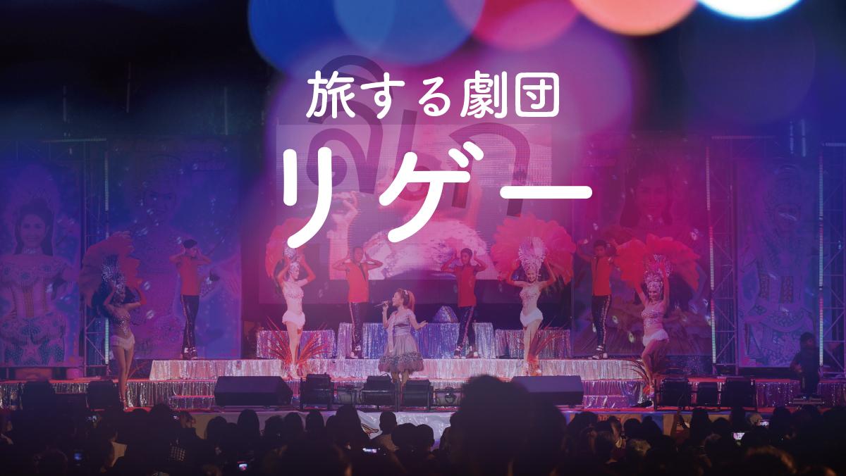 タイの大衆劇「リゲー」その めくるめく舞台に密着!