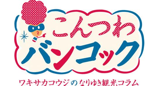 ワキサカコウジのなりゆき観光コラム「こんつわバンコック」 〜祝連載50回!~