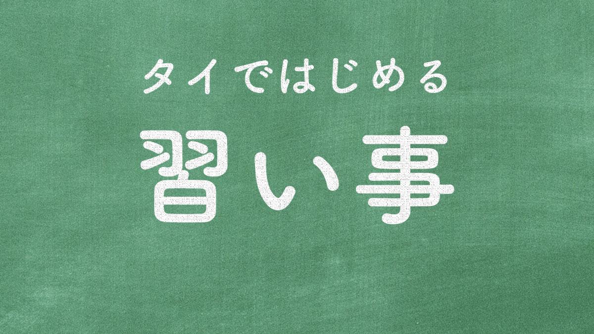 """""""新しい自分""""デビューにぴったり!人気スクール12軒ご紹介"""