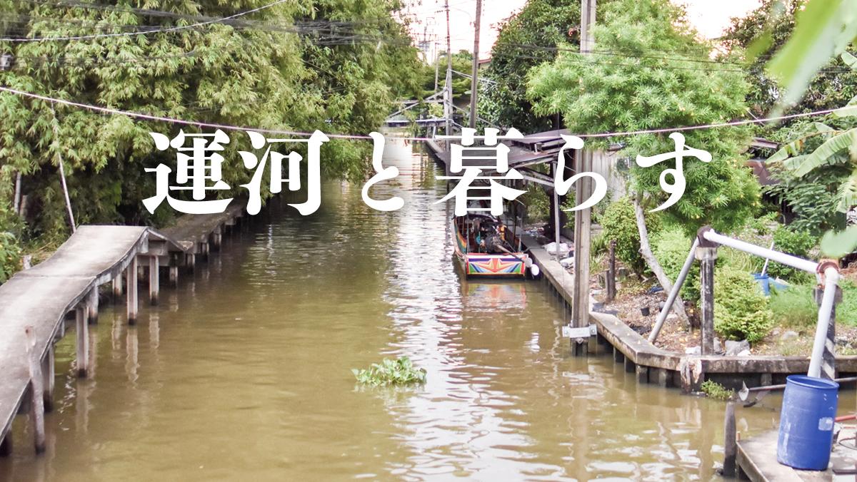 バンコク 運河沿いの生活〜お出かけスポットご紹介