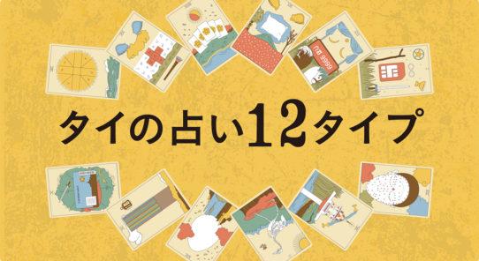 タイの占い ①12タイプの占い
