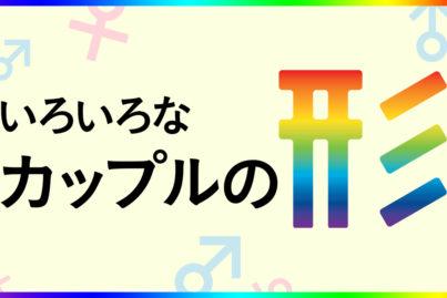 LGBT という生き方