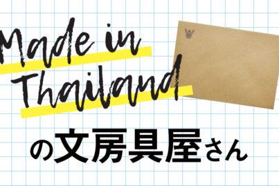 特集「手紙」①Made in Thailandの文房具屋さん