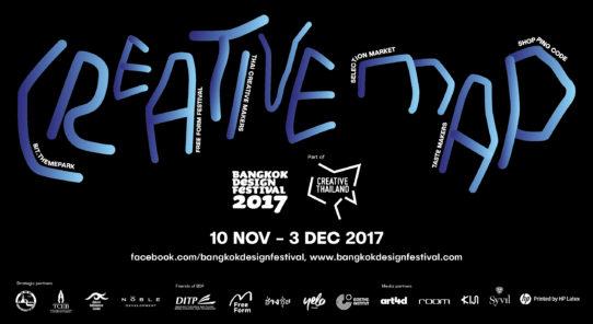 Bangkok Design Festival 2017 はじまりました!