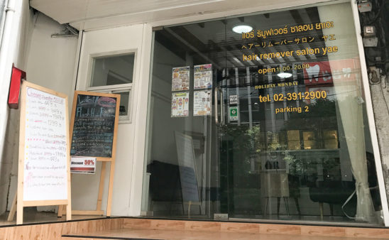 hair removal salon yae<閉店>