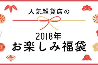 人気雑貨店の『2018年お楽しみ福袋』