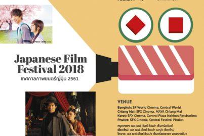 """Japanese Film Festival 2018が開幕!話題の邦画で""""愛""""を見つめ直そう"""