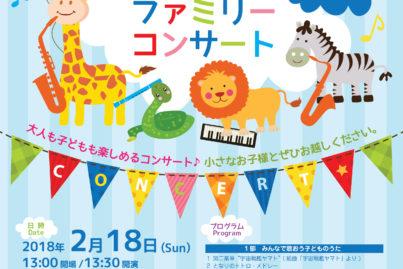 2月18日バンコクブラスバンドのファミリーコンサート開催!