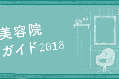 バンコク 美容院ガイド 2018