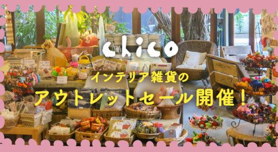 Chicoでインテリア雑貨のアウトレットセール開催!