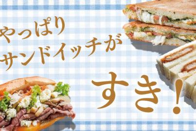 やっぱりサンドイッチがすき!