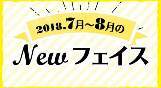 2018年 7月〜8月のNewフェイス!