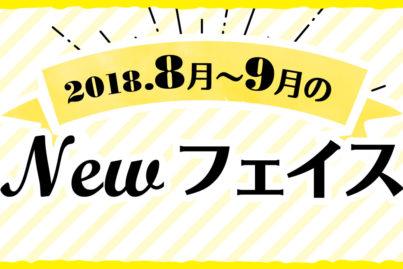 2018年 8月〜9月のNewフェイス!