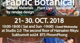 Fabric Botanical (ファブリック ボタニカル)
