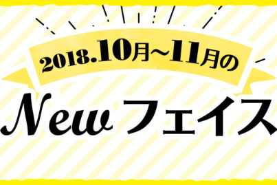 2018年 9月〜10月のNewフェイス!