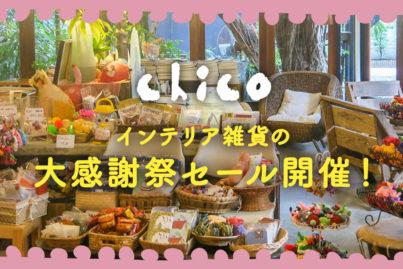 『Chico』年に一度のお客様感謝セール開催!