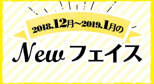 2018年 12月〜1月のNewフェイス!