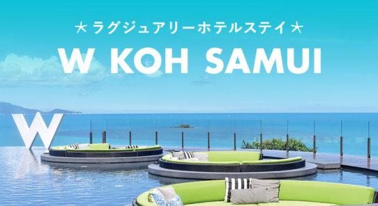 ラグジュアリーホテルステイ「 W KOH SAMUI」