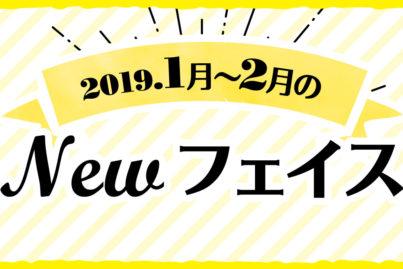 2018年 1月〜2月のNewフェイス!