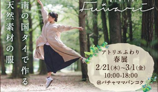 Atelier fuwari 春の展示会