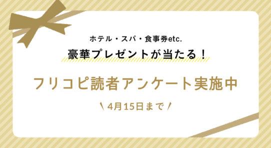フリコピ読者プレゼント(4月15日まで受付中!)