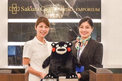 Sakura Cross Clinic 桜十字クリニック