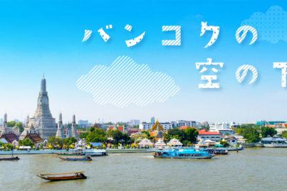 【連載】バンコクの空の下 Vol.1北タイコーヒーのはなし~嫁いだ先はランパーンのコーヒー農園~