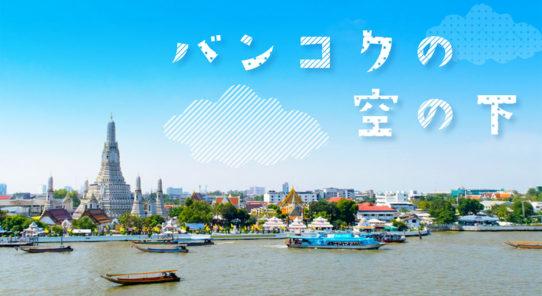 【連載】バンコクの空の下vol.4  タイの幼稚園のはなし~我が家の選択~