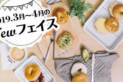 2019年 3月〜4月のNewフェイス!