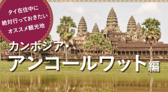 バンコク発!海外旅行<br />タイ在住中に絶対行っておきたいオススメ観光地 <カンボジア編>
