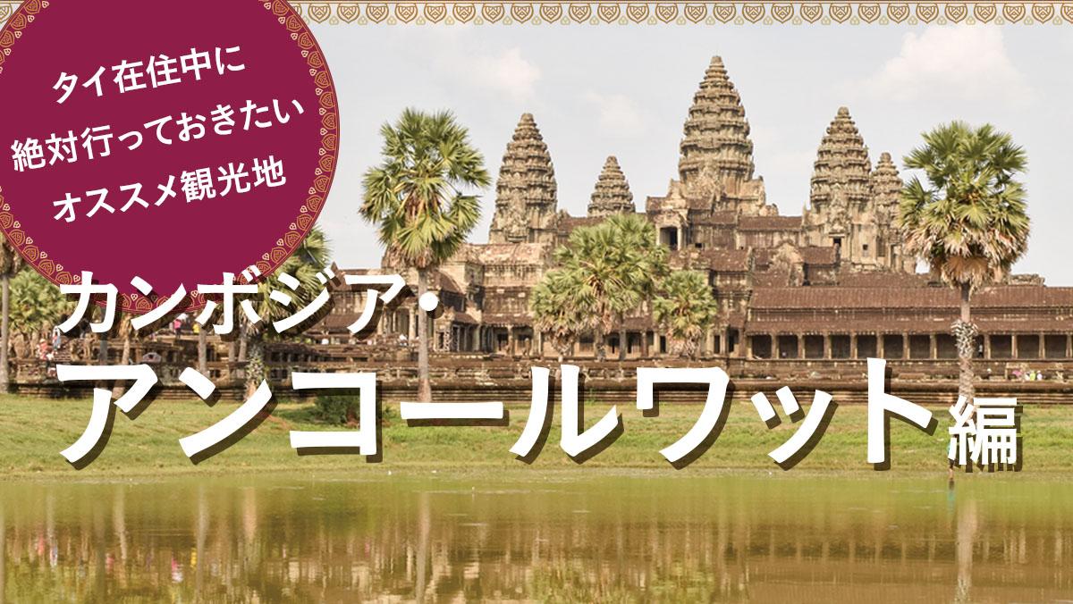 バンコク発カンボジア旅