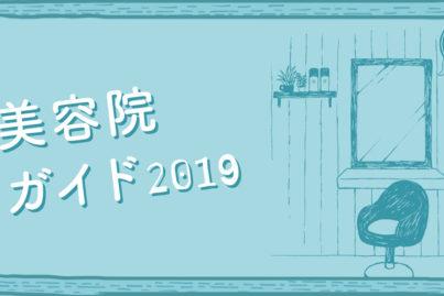 バンコク 美容院ガイド 2019