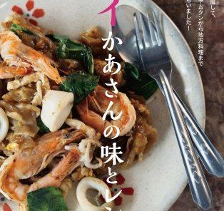 タイの家庭料理が学べるレシピ本が新発売!