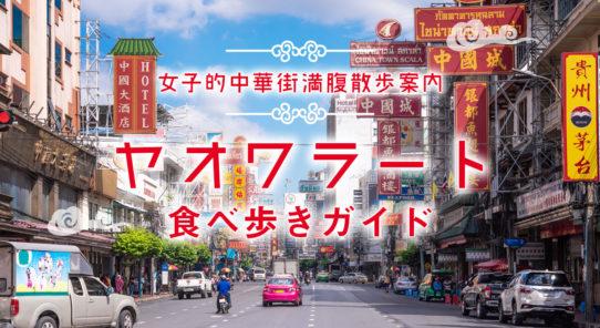 バンコクの中華街(ヤオワラート )食べ歩きガイド