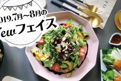 2019年 7月〜8月のNewフェイス!