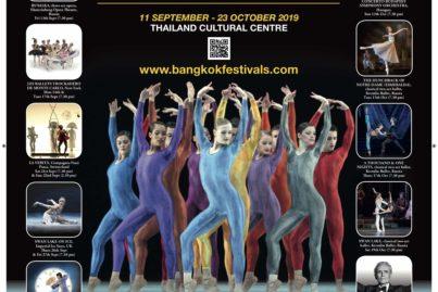 第21回バンコクインターナショナルダンス&ミュージックフェスティバル