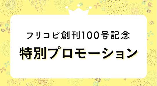 フリコピ創刊100号記念!特別プロモーション